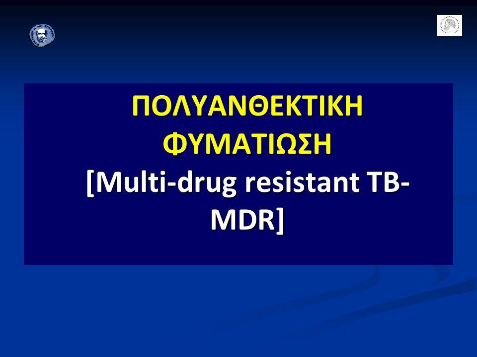 ΠΟΛΥΑΝΘΕΚΤΙΚΗ ΦΥΜΑΤΙΩΣΗ [Multi-drug resistant TB- MDR]
